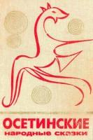 1107-osetinskie-narodnye-skazki.jpg