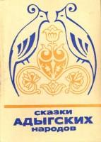 1109-skazki-adygskih-narodov.jpg