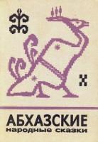 1112-abhazskie-narodnye-skazki.jpg