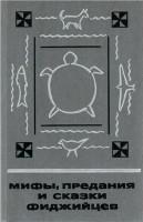 1114-mify-predanija-i-skazki-fidzhijcev.jpg