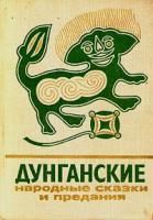 Dunganskie_narodnye_skazki_i_predaniya1.jpg