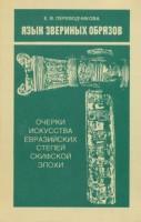 perevodchikova-ev-19941.jpg