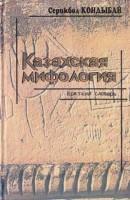 1129-kazahskaja-mifologija-kratkij-slovar.jpg