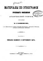 1131-materialy-po-jetnografii-russkogo-naselenija-arhangelskoj-gubernii.png