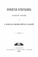 1134-ponjatija-krestjan-orlovskoj-gubernii-o-prirode-fizicheskoj-i-duhovnoj.png