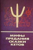 1137-mify-predanija-skazki-ketov.jpeg