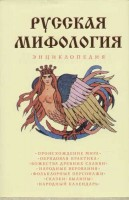 1163-russkaja-mifologija-enciklopedija.jpg