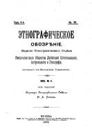 1177-antropomorficheskie-predstavlenija-v-verovanijah-ukrainskogo-naroda.jpg