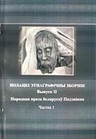1178-polacki-jetnagrafichny-zbornik-vyp2-ch1-narodnaja-proza-belarusaw-padzvinnja.jpg