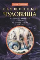 1217-svjashhennye-chudovishha-zagadochnye-i-mificheskie-sushhestva-iz-pisanija-talmuda-i-midrashej.jpg
