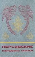 1222-persidskie-narodnye-skazki.jpg