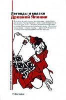 1224-legendy-i-skazki-drevnej-yaponii.jpg