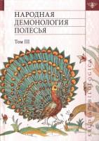 1237-narodnaja-demonologija-polesja-publikacii-tekstov-v-zapisjah-80-90-h-gg-xx-veka-tom-3-mifologizacija.jpg