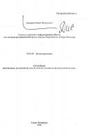 1257-genezis-i-dinamika-mifologicheskikh-obrazov-po-materialam-neskazochnoi-prozy-narodov-evropeiskogo-se.png