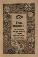 1286-dusha-yaponii.png