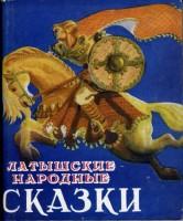 1300-latyshskie-narodnye-skazki.jpg