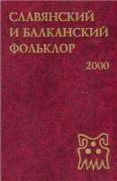 1313-mifologicheskie-personazhi-v-slavyanskoi-traditsii-vostochnoslavyanskii-domovoi.jpg