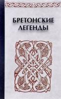 Anna_Muradova__Bretonskie_legendy1.jpeg