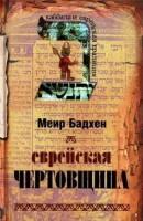 1343-evreiskaya-chertovshchina.jpg