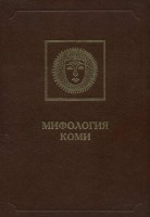 1353-mifologiya-komi.jpg