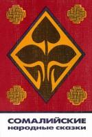 1359-somaliiskie-narodnye-skazki.jpg