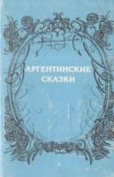 1409-argentinskie-skazki.jpg
