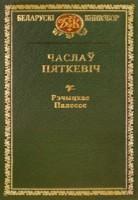 1415-rechytskae-palesse.jpg