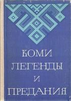 1434-komi-legendy-i-predaniya.jpg
