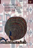 1446-narodnaya-demonologiya-polesya-publikatsii-tekstov-v-zapisyakh-80-90-kh-gg-xx-veka-tom-4-dukhi-domas.jpg