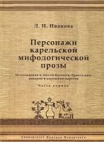 1449-personazhi-karelskoi-mifologicheskoi-prozy.jpg