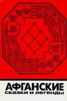 1487-afganskie-skazki-i-legendy.jpg