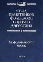 1490-mifologicheskaya-proza-narodov-dagestana.jpg