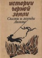 1496-istorii-chernoi-zemli-skazki-i-legendy-angoly.jpg