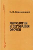 1516-mifologiya-i-verovaniya-orochei.jpg
