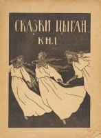 164-skazki-tsygan.jpg