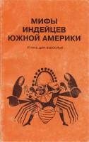 166-mify-indeitsev-yuzhnoi-ameriki.jpg