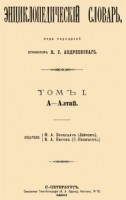 167-enciklopedicheskij-slovar-brokgauza-i-efrona.jpg