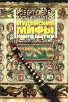224-iudejskie-mify-kniga-bytija-hebrew-myths-book-genesis.jpg