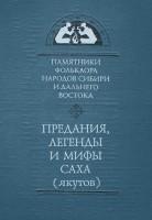226-predaniya-legendy-i-mify-sakha-yakutov.jpg