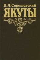 227-yakuty-opyt-jetnografichekogo-issledovanija.jpg