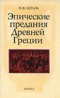 232-epicheskie-predaija-drevnej-grecii.jpg