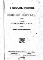 278-o-poverjah-sueverijah-i-predrazsudkah-russkago-naroda-sochinenie-vladimira-dalja.jpg