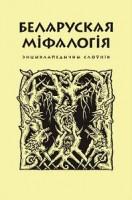 291-belaruskaja-mifalogija-encyklapedychny-slownik.jpeg