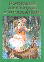 306-russkie-legendy-i-predanija.jpg