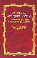 310-belorusskie-narodnye-predanija.jpg