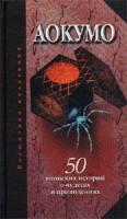 324-aokumo-goluboj-pauk-50-japonskih-istorij-o-chudesah-i-prividenijah.jpg