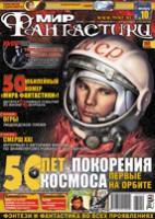 332-popov-m-bestiarij-ljubiteli-ljudej-ogry-mir-fantastiki-50-oktjabr-2007.jpg