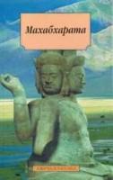 337-mahabharata.jpg