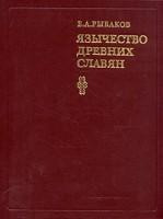 344-yazychestvo-drevnih-slavjan.jpg