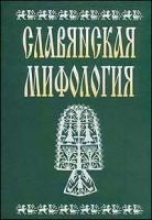 349-slavjanskaja-mifologija-enciklopedicheskij-slovar.jpg